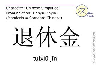Chinesische Schriftzeichen  ( tuixiu jin / tuìxiū jīn ) mit Aussprache (Deutsche Bedeutung: Pension )