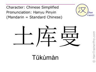 Caracteres chinos  ( Tukuman / Tŭkùmàn ) con pronunciación (traducción española: Turkmenistán )