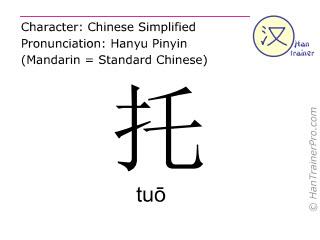 Chinesische Schriftzeichen  ( tuo / tuō ) mit Aussprache (Deutsche Bedeutung: anvertrauen )