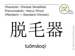 Chinesische Schriftzeichen  ( tuomaoqi / tuōmáoqì ) mit Aussprache (Deutsche Bedeutung: Epilierer )