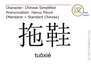 Chinesische Schriftzeichen  ( tuoxie / tuōxié ) mit Aussprache (Deutsche Bedeutung: Pantoffeln )