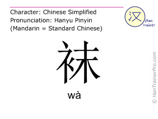 Chinese characters  ( wa / wà ) with pronunciation (English translation: <m>sock</m> )