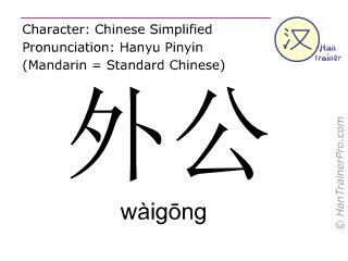 Chinesische Schriftzeichen  ( waigong / wàigōng ) mit Aussprache (Deutsche Bedeutung: Großvater )