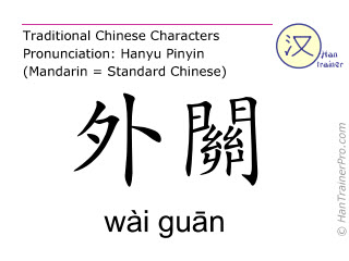 Chinese characters  ( wai guan / wài guān ) with pronunciation (English translation: Triple Warmer 5 )