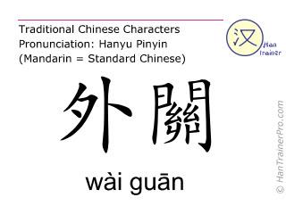 Chinesische Schriftzeichen  ( wai guan / wài guān ) mit Aussprache (Deutsche Bedeutung: Drei-Erwärmer 5 )