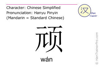 Chinese characters  ( wan / wán ) with pronunciation (English translation: stupid )