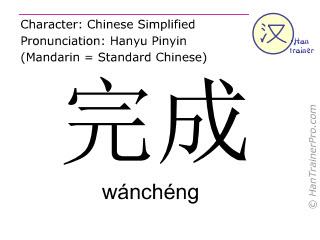 Caractère chinois  ( wancheng / wánchéng ) avec prononciation (traduction française: compléter )