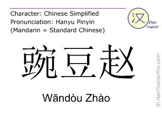 Chinese characters  ( Wandou Zhao / Wāndòu Zhào ) with pronunciation (English translation: Wandou Zhao )
