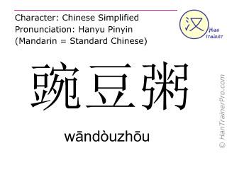 Chinesische Schriftzeichen  ( wandouzhou / wāndòuzhōu ) mit Aussprache (Deutsche Bedeutung: Erbsenbrei )