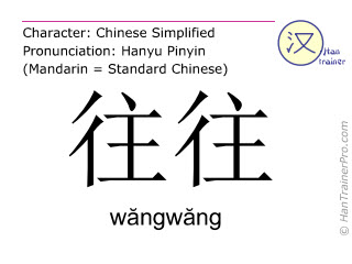 Chinese characters  ( wangwang / wăngwăng ) with pronunciation (English translation: often )