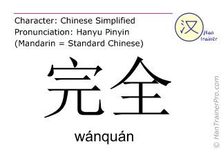 Chinesische Schriftzeichen  ( wanquan / wánquán ) mit Aussprache (Deutsche Bedeutung: komplett )