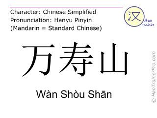 汉字  ( Wan Shou Shan / Wàn Shòu Shān ) 包括发音 (英文翻译: Longevity Hill )
