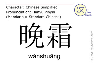 Chinese characters  ( wanshuang / wănshuāng ) with pronunciation (English translation: night cream )