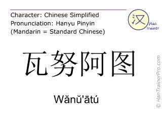 Caracteres chinos  ( Wanu'atu / Wănŭ'ātú ) con pronunciación (traducción española: Vanuatu )