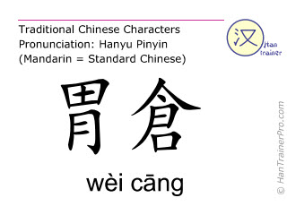 Chinese characters  ( wei cang / wèi cāng ) with pronunciation (English translation: Bladder 50 )
