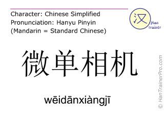 Chinese characters  ( weidanxiangji / wēidānxiàngjī ) with pronunciation (English translation: mirrorless camera )