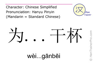 Caracteres chinos  ( wei...ganbei / wèi...gānbēi ) con pronunciación (traducción española: brindis )