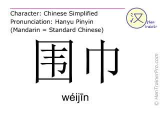 Chinese characters  ( weijin / wéijīn ) with pronunciation (English translation: scarf )