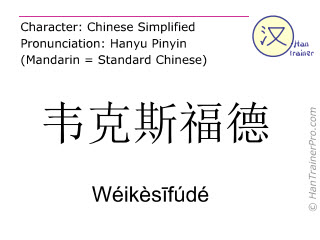 Chinese characters  ( Weikesifude / Wéikèsīfúdé ) with pronunciation (English translation: Wexford )