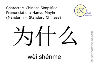 Chinese characters  ( wei shenme / wèi shénme ) with pronunciation (English translation: why )