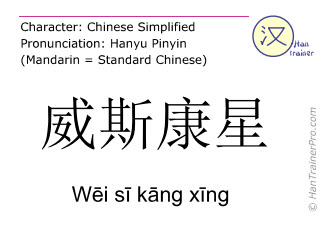 Chinese characters  ( Wei si kang xing / Wēi sī kāng xīng ) with pronunciation (English translation: Wisconsin )