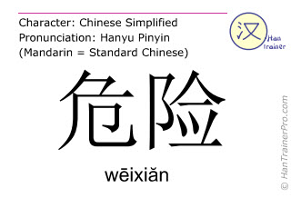 Chinesische Schriftzeichen  ( weixian / wēixiăn ) mit Aussprache (Deutsche Bedeutung: gefährlich )
