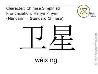 Caracteres chinos  ( weixing / wèixīng ) con pronunciación (traducción española: satélite )