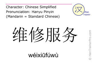 Chinese characters  ( weixiufuwu / wéixiūfúwù ) with pronunciation (English translation: maintenance service )
