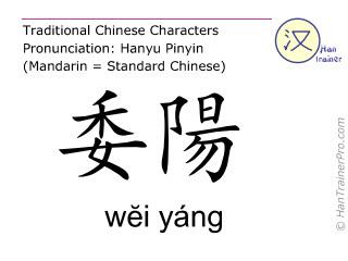 Chinesische Schriftzeichen  ( wei yang / wĕi yáng ) mit Aussprache (Deutsche Bedeutung: Blase 39 )