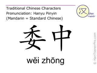 Chinese characters  ( wei zhong / wĕi zhōng ) with pronunciation (English translation: Bladder 40 )