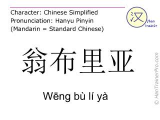 Chinese characters  ( Weng bu li ya / Wēng bù lí yà ) with pronunciation (English translation: Umbria )