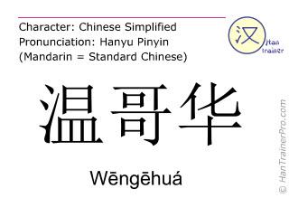 汉字  ( Wengehua / Wēngēhuá ) 包括发音 (英文翻译: Vancouver )