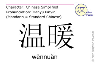 Chinese characters  ( wennuan / wēnnuăn ) with pronunciation (English translation: warm )