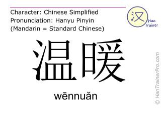汉字  ( wennuan / wēnnuăn ) 包括发音 (英文翻译: warm )