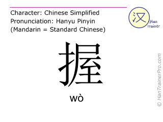 Chinese characters  ( wo / wò ) with pronunciation (English translation: to grasp )