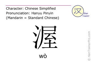 Caracteres chinos  ( wo / wò ) con pronunciación (traducción española: <m>húmedo</m> )