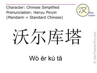 Chinese characters  ( Wo er ku ta / Wò ĕr kù tă ) with pronunciation (English translation: Vorkuta )