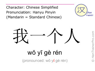 Chinesische Schriftzeichen  ( wo yi ge ren / wŏ yī gè rén ) mit Aussprache (Deutsche Bedeutung: ich allein )