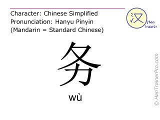 Caracteres chinos  ( wu / wù ) con pronunciación (traducción española: <m>negocio</m> )