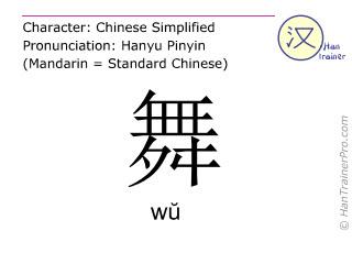 汉字  ( wu / wŭ ) 包括发音 (英文翻译: dance )