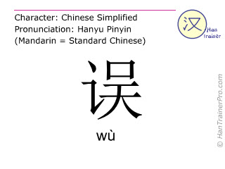 Chinese characters  ( wu / wù ) with pronunciation (English translation: error )