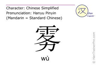 Chinesische Schriftzeichen  ( wu / wù ) mit Aussprache (Deutsche Bedeutung: Nebel )