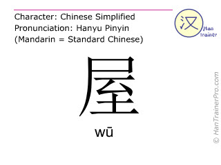 English Translation Of Wu W House In Chinese