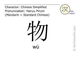 Chinese characters  ( wu / wù ) with pronunciation (English translation: <m>matter</m> )