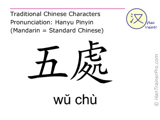 Chinese characters  ( wu chu / wŭ chù ) with pronunciation (English translation: Bladder 5 )