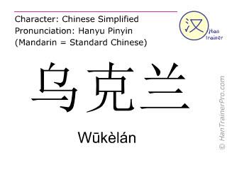 Caractère chinois  ( Wukelan / Wūkèlán ) avec prononciation (traduction française: Ukraine )