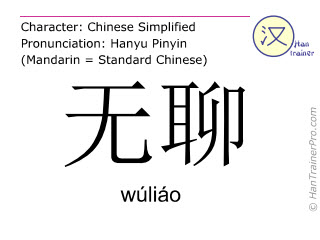 Chinese characters  ( wuliao / wúliáo ) with pronunciation (English translation: boring )