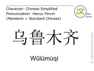 Caractère chinois  ( Wulumuqi / Wūlŭmùqí ) avec prononciation (traduction française: Wulumuqi )