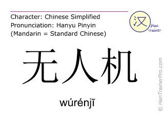 Chinese characters  ( wurenji / wúrénjī ) with pronunciation (English translation: drone )