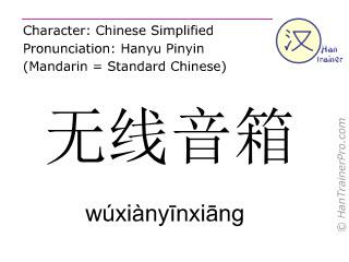 Chinesische Schriftzeichen  ( wuxianyinxiang / wúxiànyīnxiāng ) mit Aussprache (Deutsche Bedeutung: Funklautsprecher )
